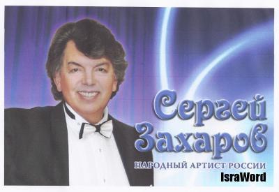 Захаров-3-photo.jpg (164.93 KB)