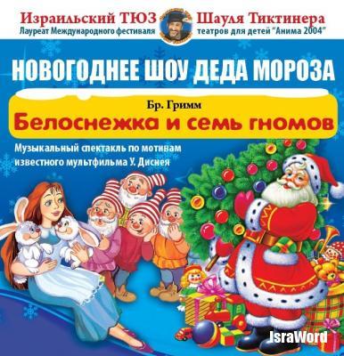 Belosnejka_Poster_cut.jpg (106.12 KB)