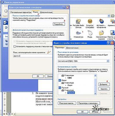 add_russian_keyboard.jpg (118.79 KB)