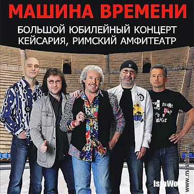 bileti_koncert_mashini_vremeni_izrail.jpg (74.28 KB)