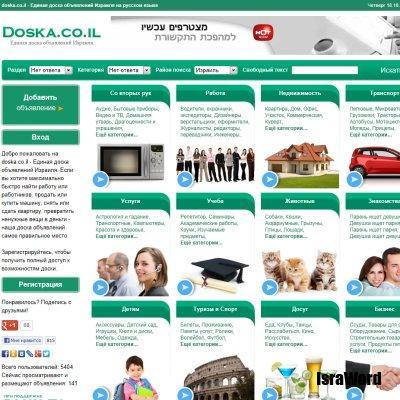 doska_obiavlenii_israel.jpg (43.06 KB)