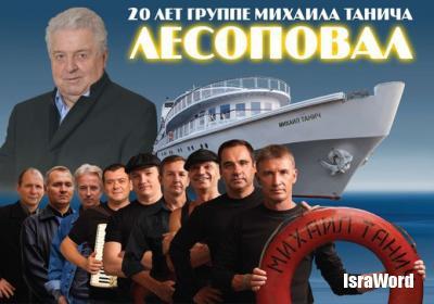 koncert_lesopoval_isarel.jpg (32.78 KB)