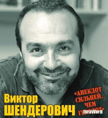 shenderovich_dopolnitelnyi_koncert.jpg (86.39 KB)