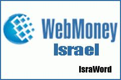 web_money_israel.jpg (8.21 KB)